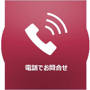 宝地蔵電話